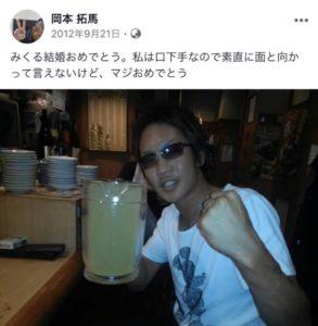 朝倉未来サングラス