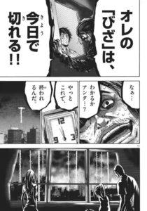 バンク カイジ 漫画