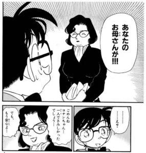 コナン 漫画 無料 配信